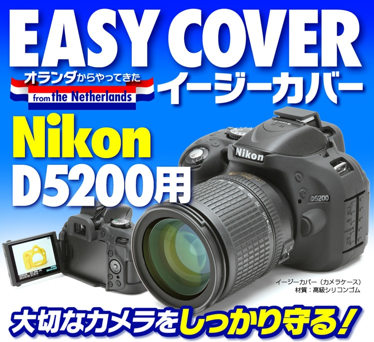 NikonD5200ブラック