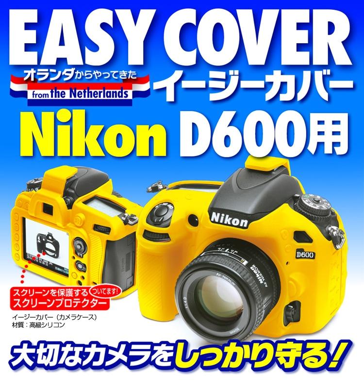 NikonD600イエロー