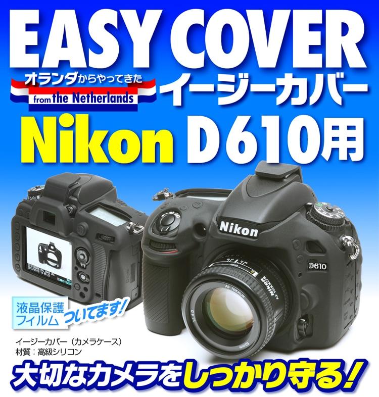 NikonD610ブラック