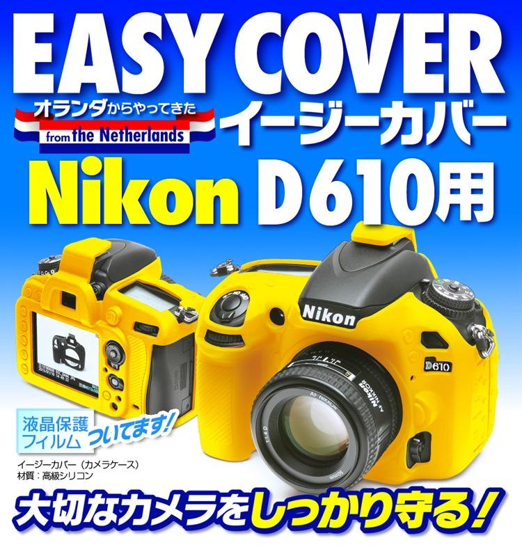 NikonD610イエロー