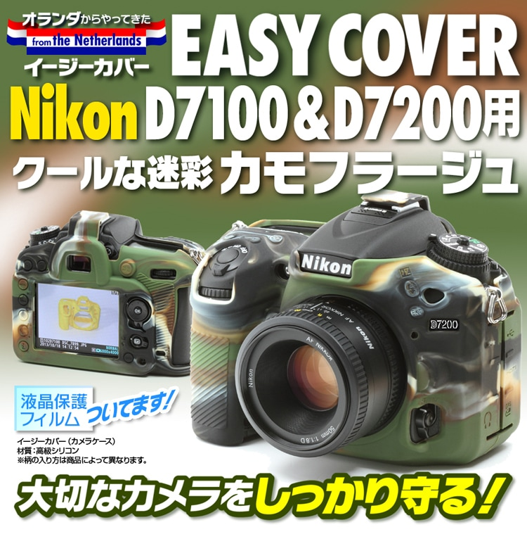 NikonD7100カモフラージュ
