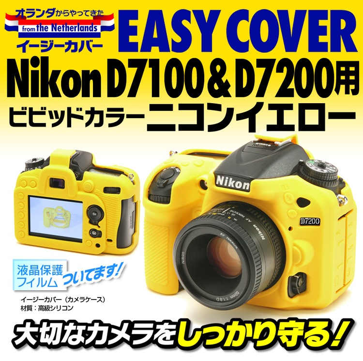 NikonD7100イエロー