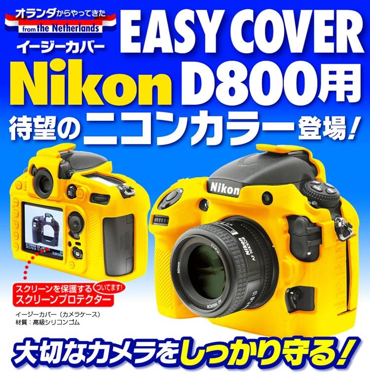 NikonD800イエロー