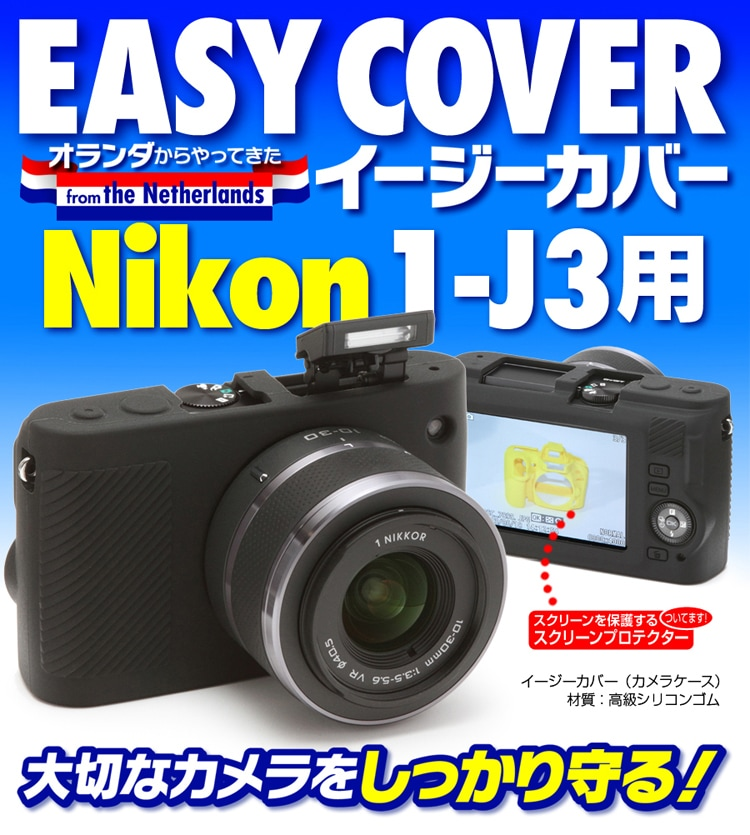 Nikon1J3ブラック
