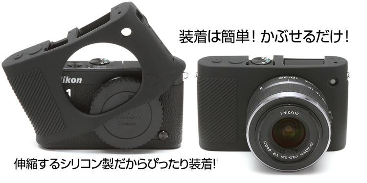 Nikon1J4用イージーカバー