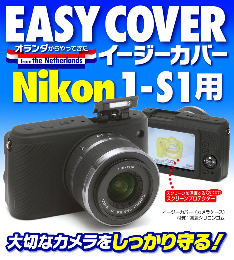 Nikon1S1ブラック