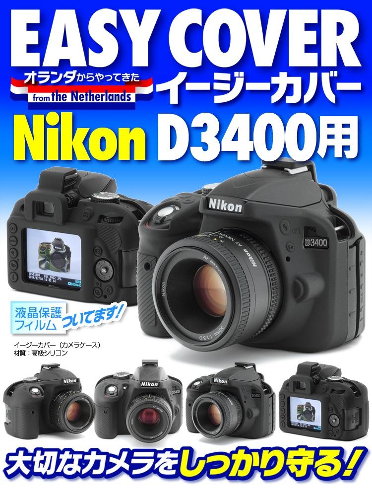 NikonD3400ブラック