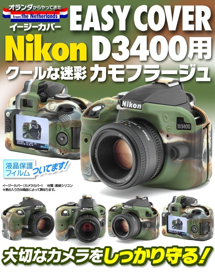 NikonD3400カモフラージュ
