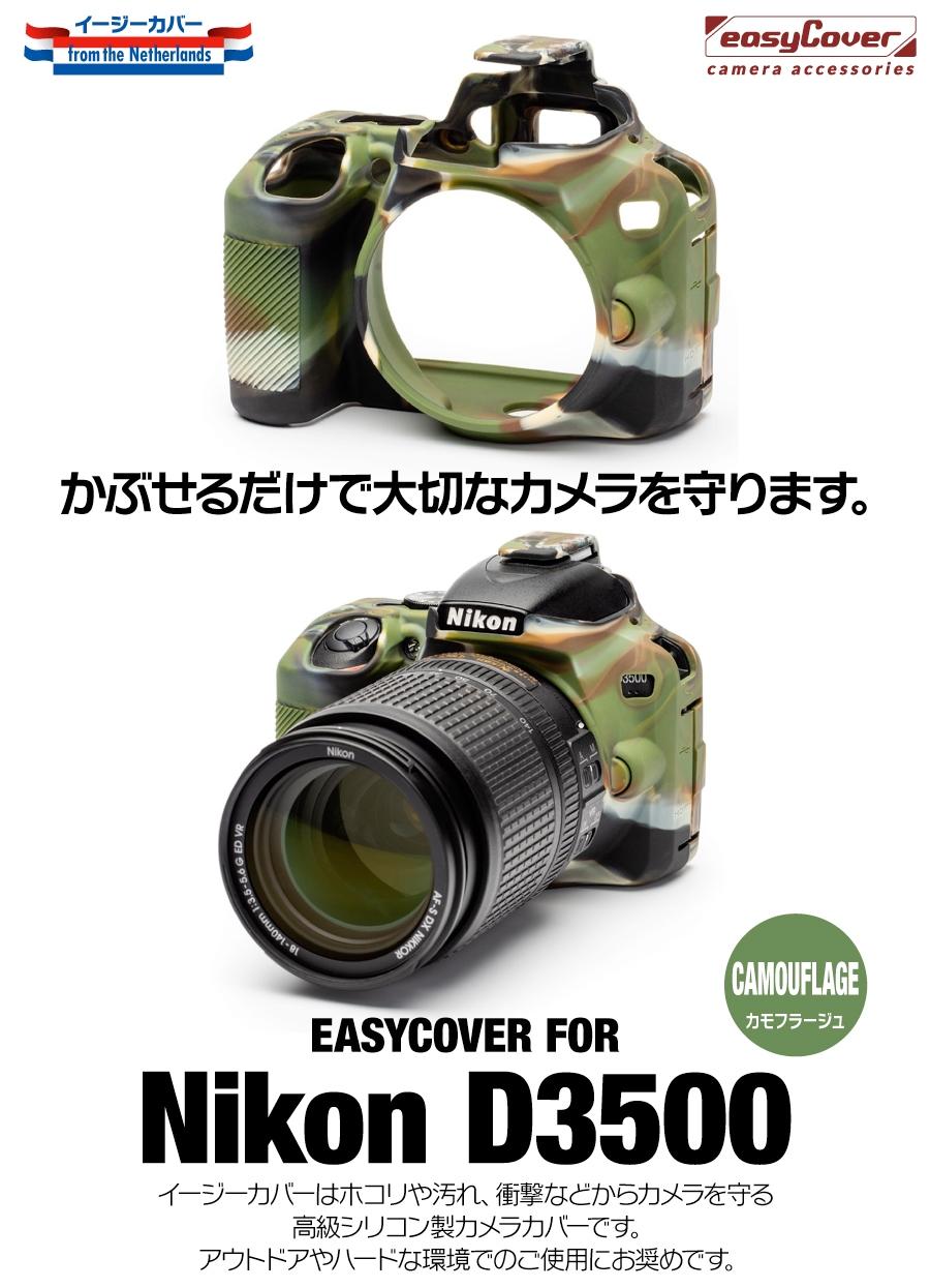 Nikon D3500 カモフラージュ