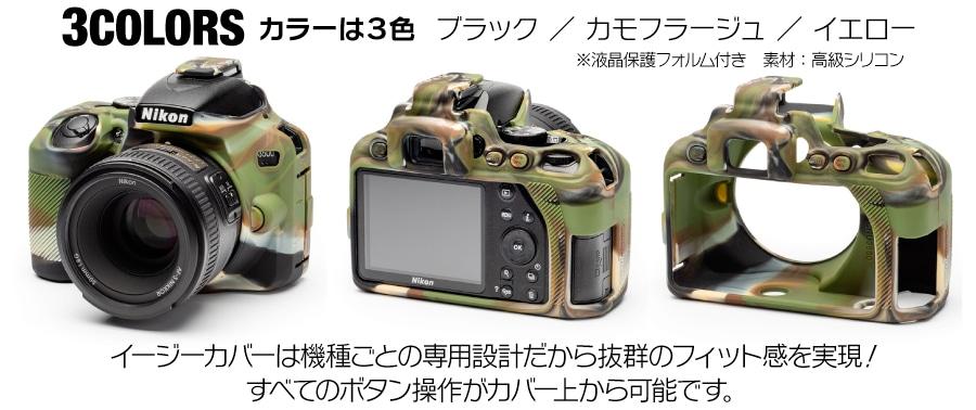 canon Nikon D3500 カモフラージュ