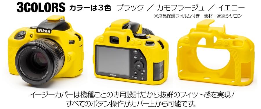 canon Nikon D3500 イエロー