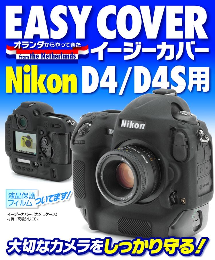 NikonD4ブラック