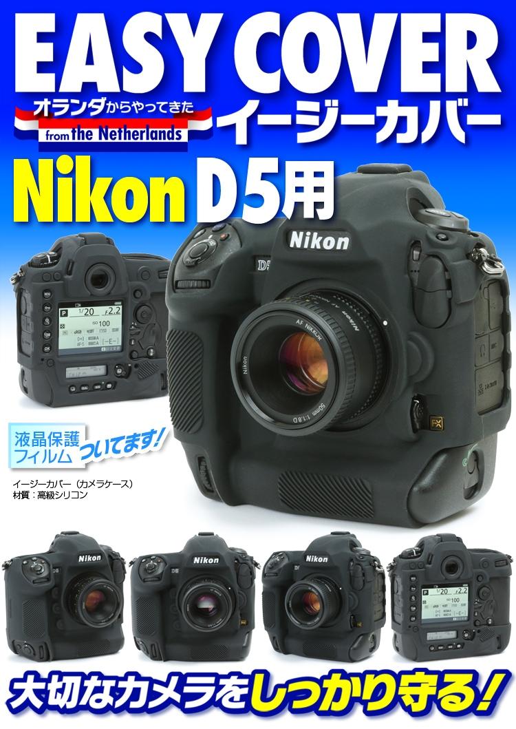 NikonD5ブラック