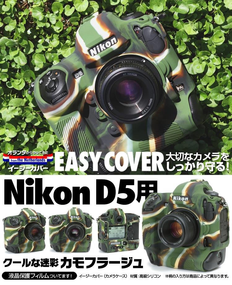 NikonD5カモフラージュ