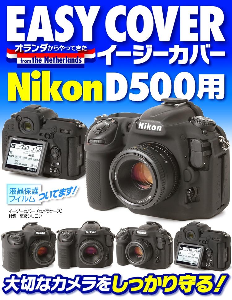NikonD500ブラック