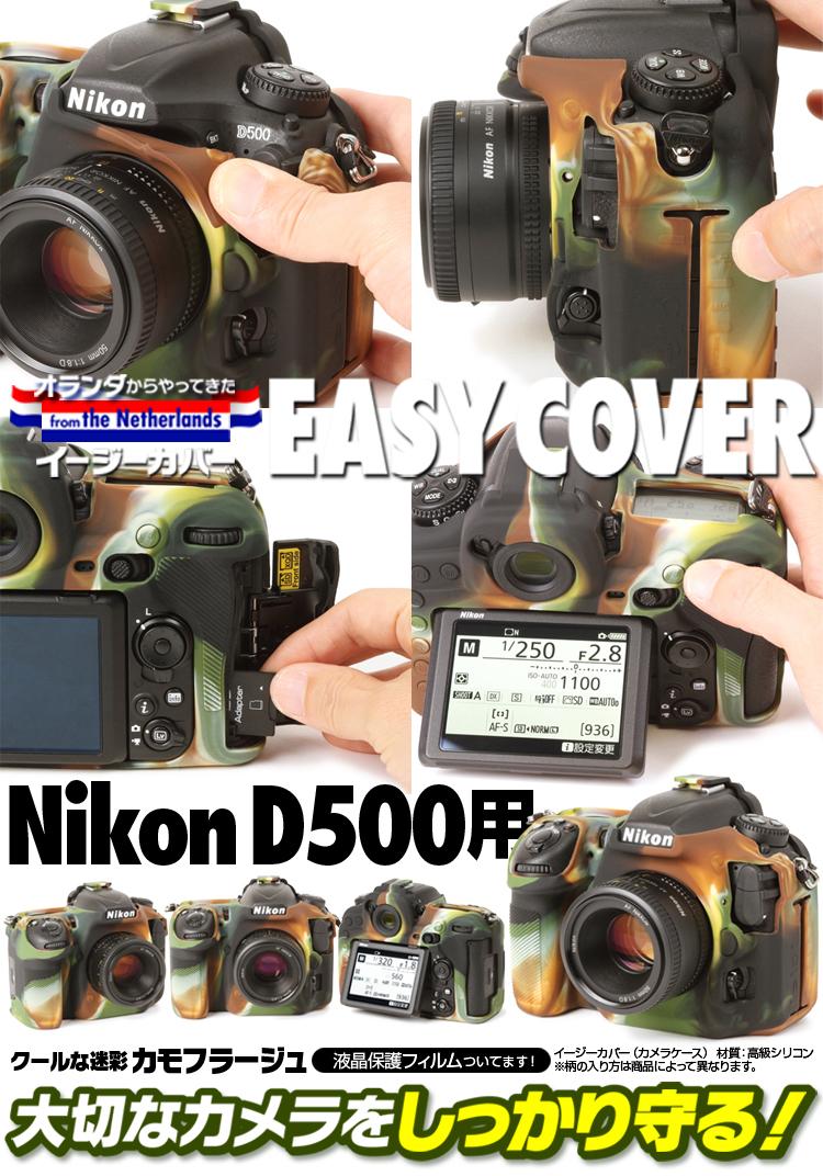 NikonD500カモフラージュ