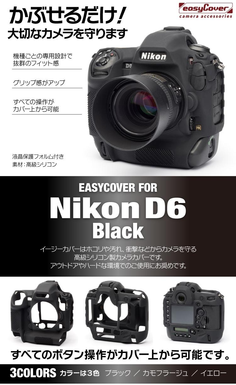 Nikon D6 ブラック