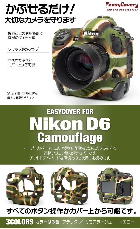 Nikon D6 カモフラージュ