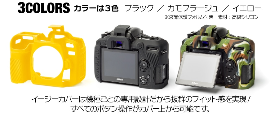 canon Nikon D7500 カモフラージュ