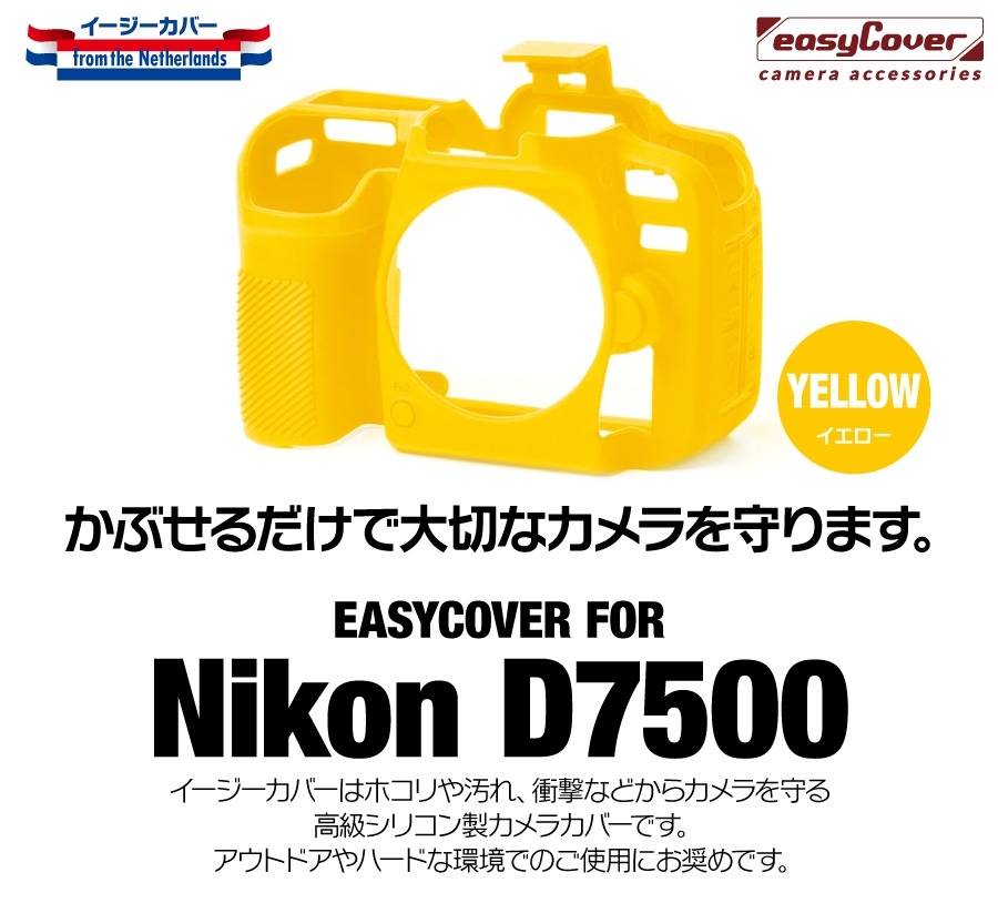 Nikon D7500 イエロー