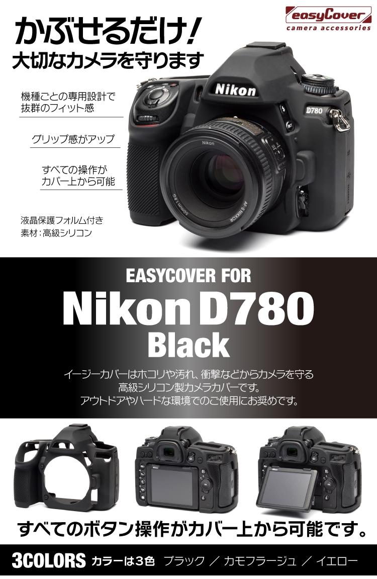 Nikon D780 ブラック