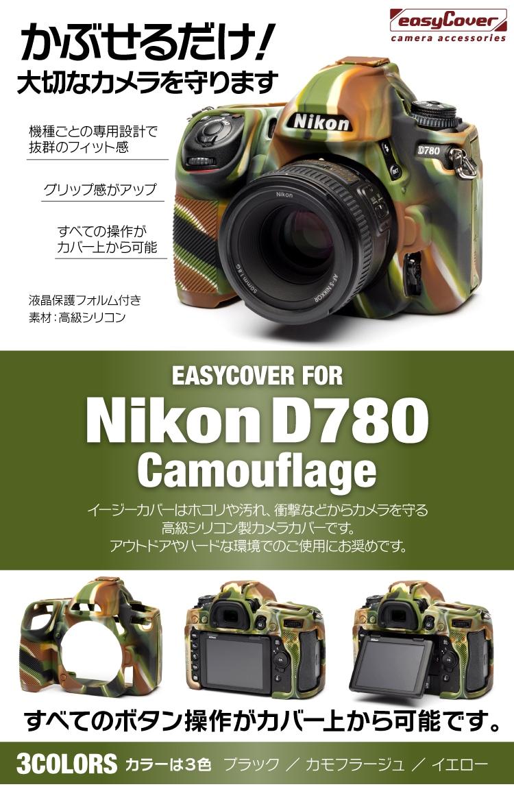 Nikon D780 カモフラージュ