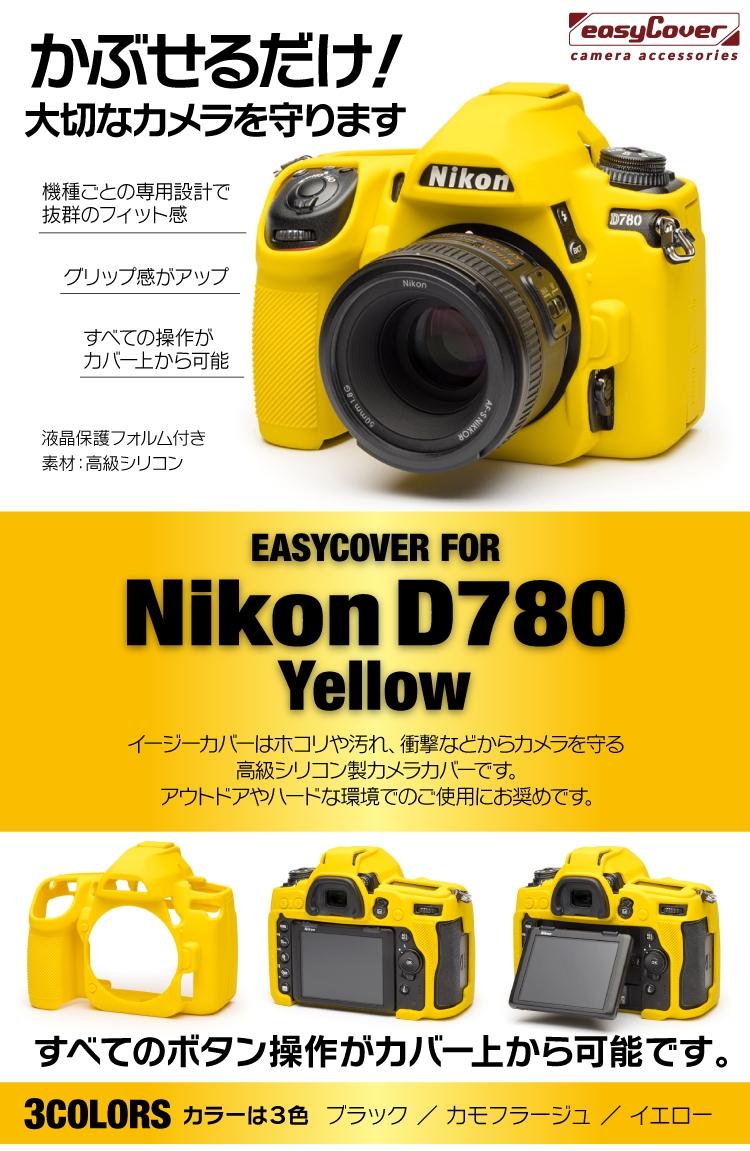 Nikon D780 イエロー