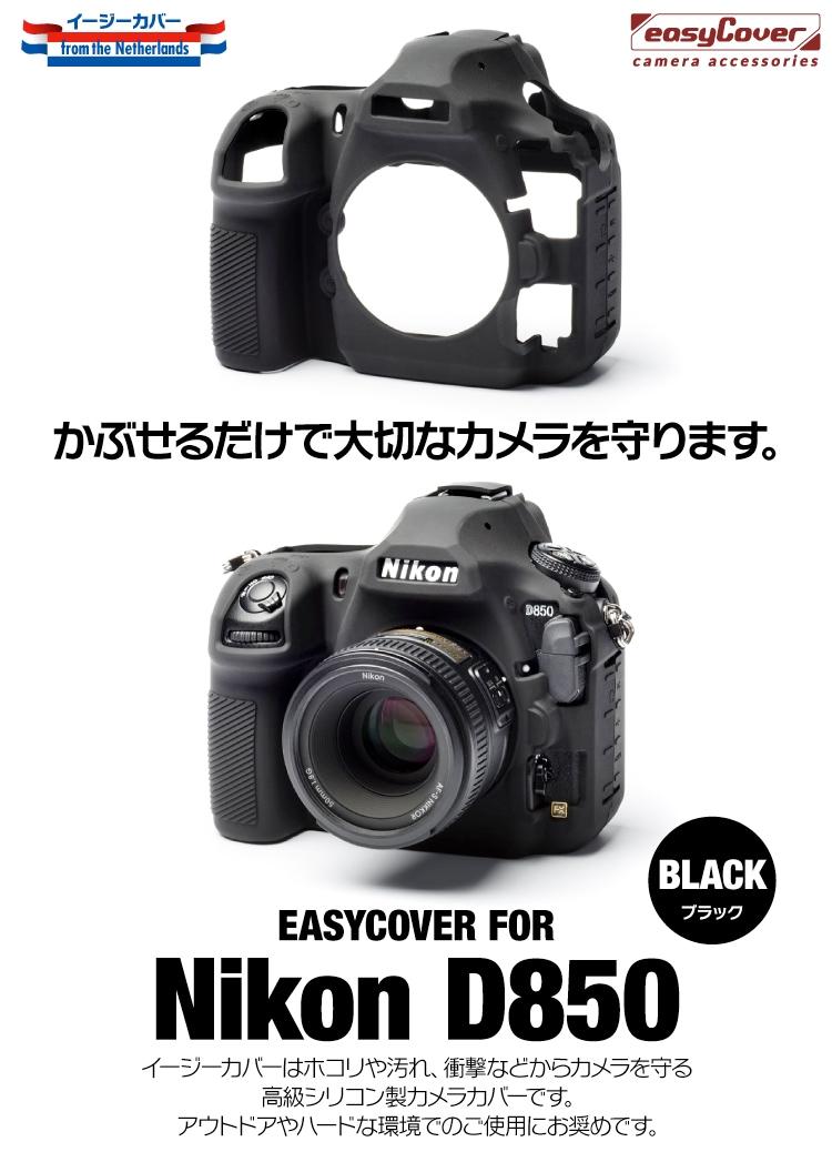 Nikon D850 ブラック