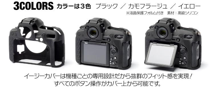 canon Nikon D8500 ブラック