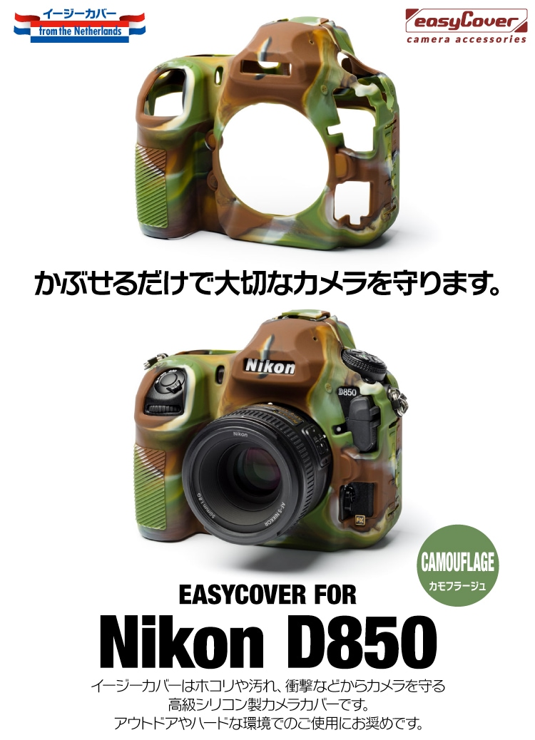 Nikon D850 カモフラージュ