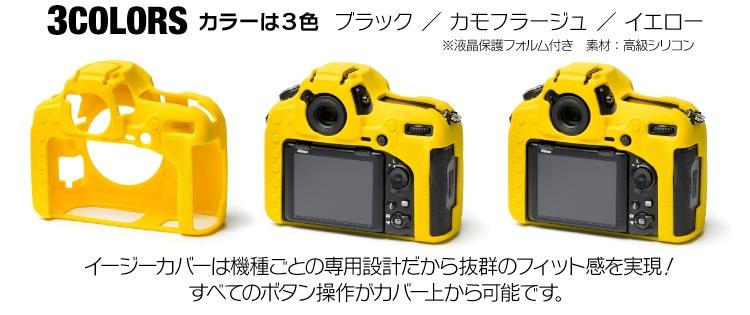 canon Nikon D8500 イエロー