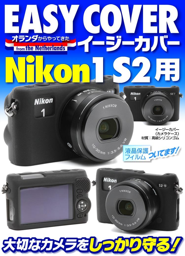 Nikon1S2ブラック