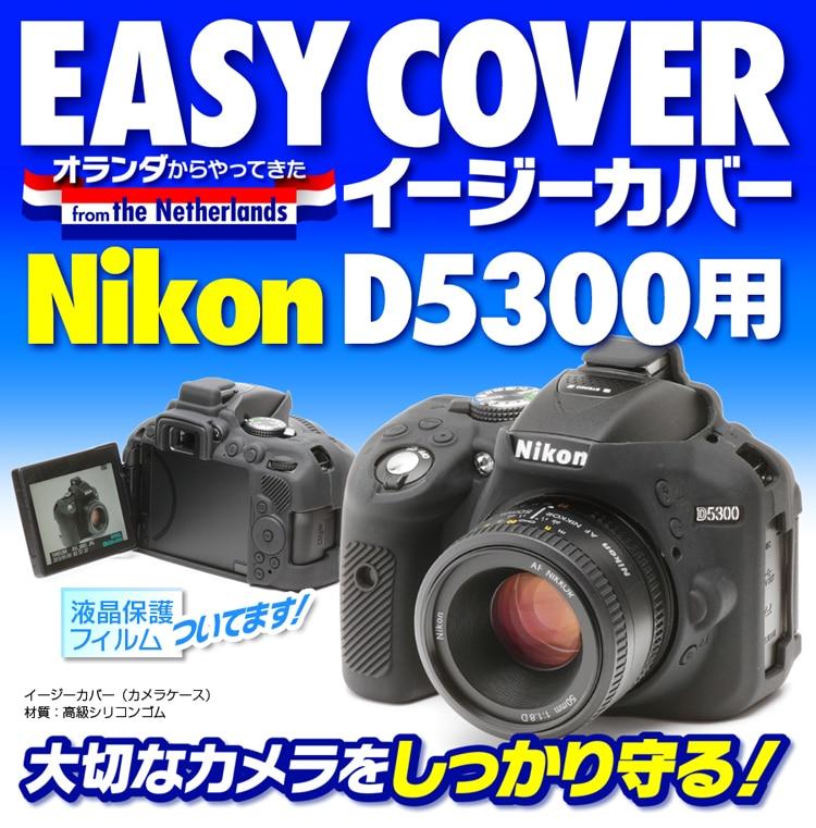NikonD5300ブラック