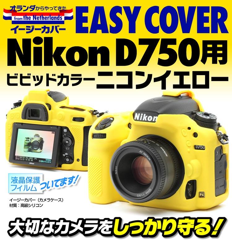NikonD750イエロー