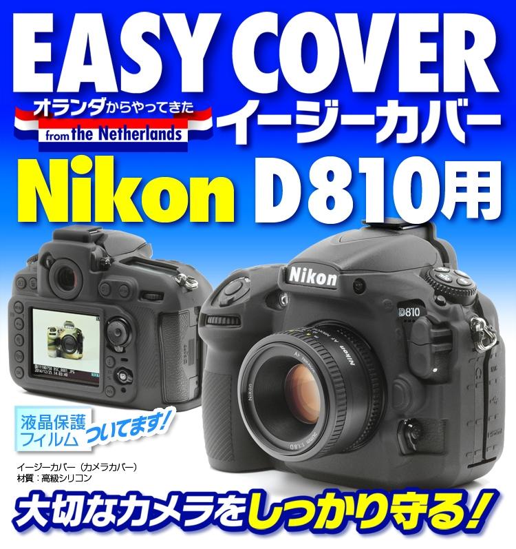 イージーカバー Nikon D810 用 ブラック
