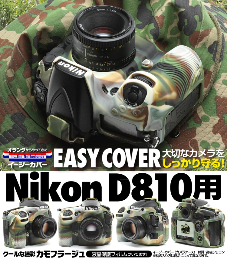 イージーカバー Nikon D810 用 カモフラージュ