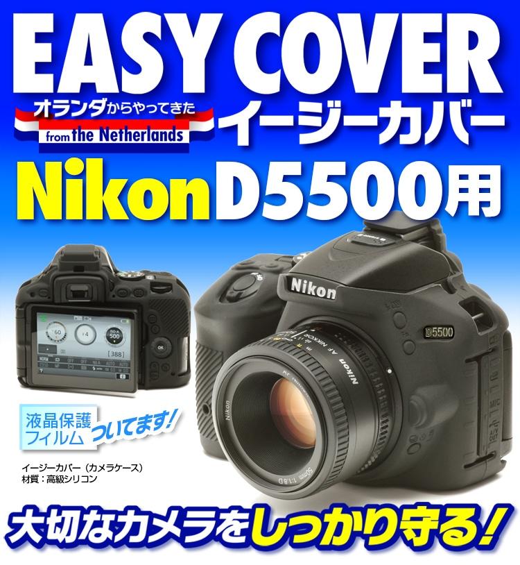 イージーカバー Nikon D5500 用 ブラック