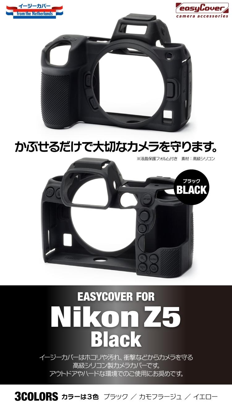 Nikon Z5 ブラック