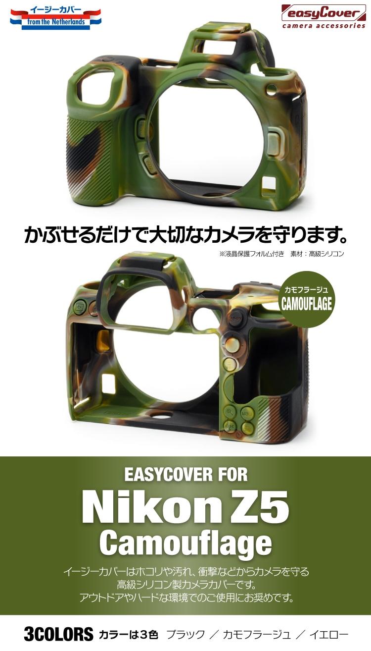 Nikon Z5 カモフラージュ