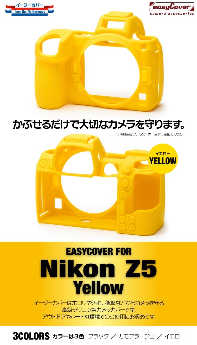 Nikon Z5 イエロー