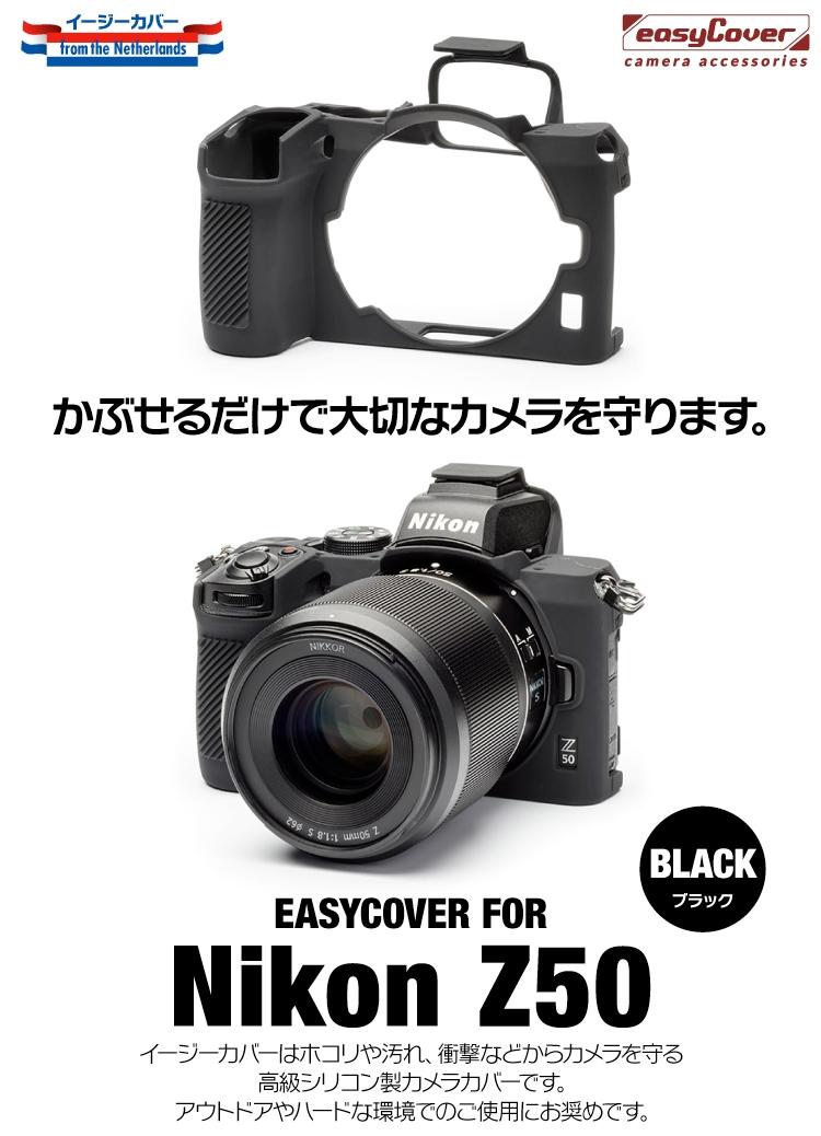 Nikon Z50 ブラック
