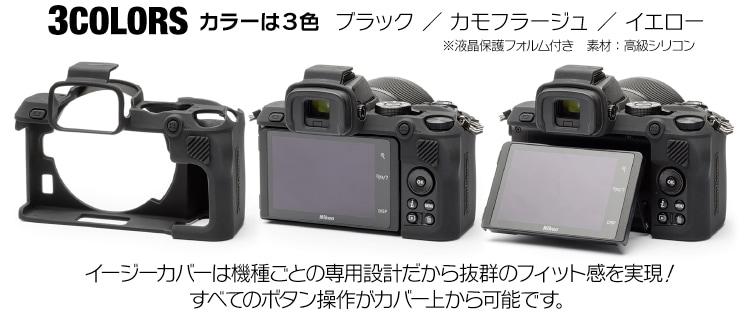 canon Nikon Z50 ブラック