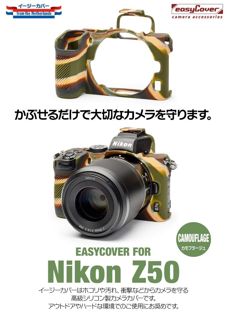 Nikon Z50 カモフラージュ