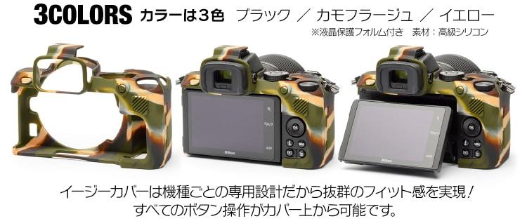 canon Nikon Z50 カモフラージュ