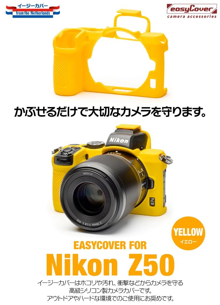 Nikon Z50 イエロー
