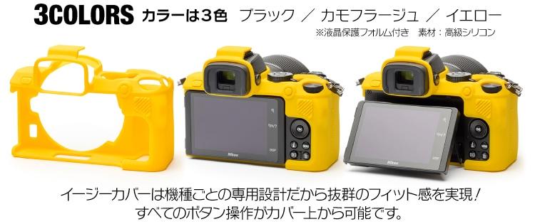 canon Nikon Z50 イエロー