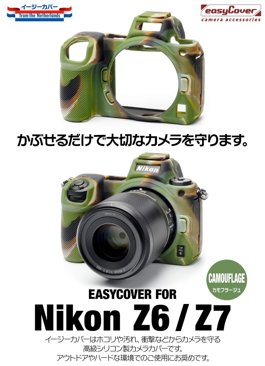 Nikon Z6/Z7 カモフラージュ