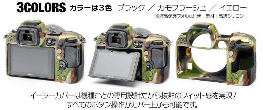 canon Nikon Z6/Z7 カモフラージュ