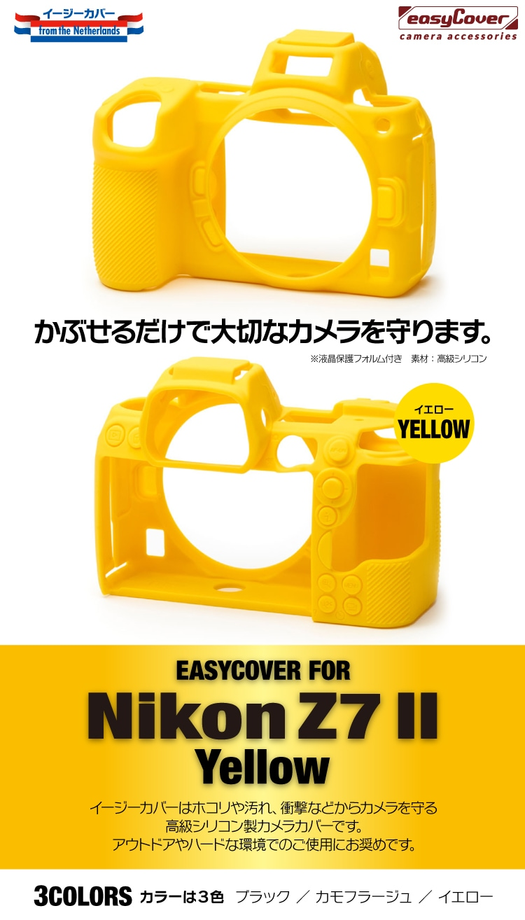 Nikon Z7 II イエロー