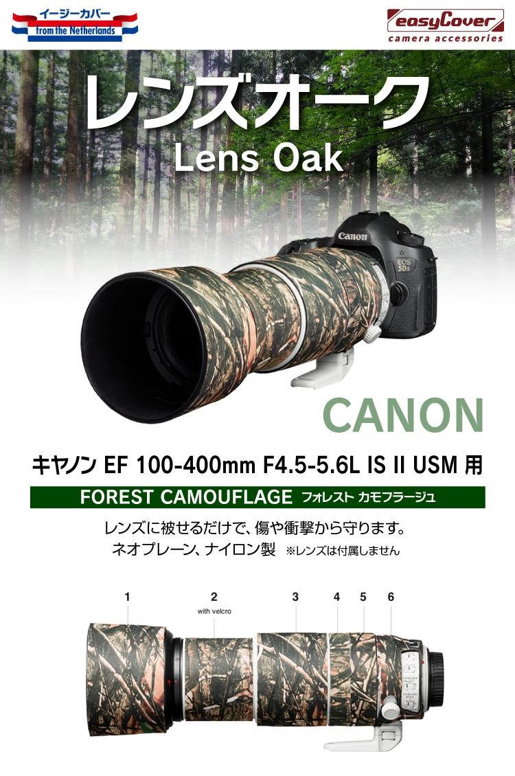 レンズオーク キヤノン EF 100-400mm F4.5-5.6L IS II USM  用 フォレスト カモフラージュ